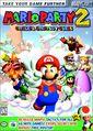 Mario Party 2 BradyGames.jpg