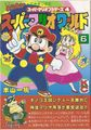 Super mario world issue 6.jpg