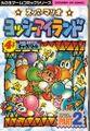 4 Koma Gag Battle Yoshi's Island part 2.jpg