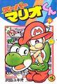 Mario Kun 14.jpg