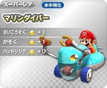 """Mario in one of his """"special karts"""", in Mario Kart Arcade GP DX"""