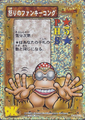 DKCG Cards Shiny - Angry Funky Kong.png