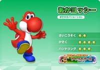 MKAGPDX Red Yoshi artwork.jpg