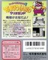 WLBackJapan.jpg
