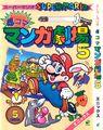 Super Mario 4koma Manga Theater Cover 5.jpg