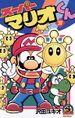Issue 31 of Super Mario-Kun