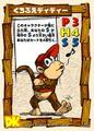 DKC CGI Card - Mill Diddy.png