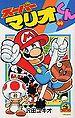 Super Mario-Kun 44.jpg