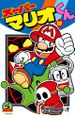 Super Mario-Kun 53.jpg