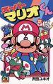 Super Mario-Kun #12