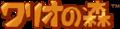 Warios Woods SFC logo.png