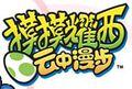 YTandG Logo China.jpg