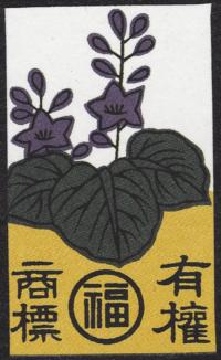 Second card of December in the Club Nintendo Hanafuda deck.