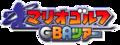 MGGBA Logo JPN.png