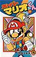 Super Mario-Kun #29