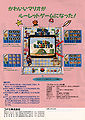 Mario roulette.jpg