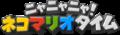 Nekomariotime logo.png