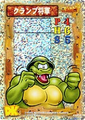 DKC CGI Card - Shiny Klump.png
