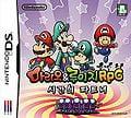 Mario Luigi RPG PiT KOR cover.jpg