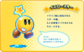 Character Insight2 - Mario & Luigi Dream Team.png