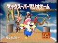 Super Mario World McDonalds1990CM.png