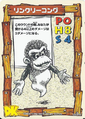 DKCG Cards Millenium - Wrinkly Kong.png