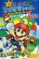 Super Mario Sunshine Koma Gag Battle.jpg