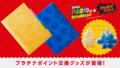 SM3DWBF My Nintendo Japan Info.png