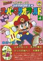 KC Mario - Super Mario World (volume 4 cover).jpg