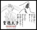 OdoruMiW Shotoku-taishi.png
