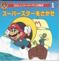 SMFPB1 Front Cover.png