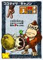 DKC CGI Card - Throw Donkey Gun.png
