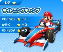 """Mario in one of his """"special karts"""" in Mario Kart Arcade GP DX"""