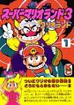 Wario land comics issue1.jpg
