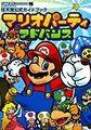 Mario Party Advance Shogakukan.jpg