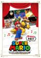 Super Mario Orchestra Concert promotion.png