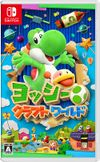 Japanese box art of Yoshi's Crafted World