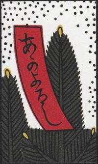 Second card of January in the Club Nintendo Hanafuda deck.