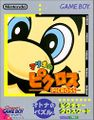 Mario's Picross JP cover.jpg