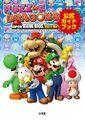 Puzzle & Dragons - Super Mario Bros Edition Shogakukan.jpg