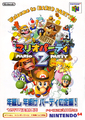 Mario Party 2 - Japanese ad.png