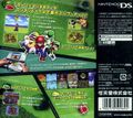 SM64DSBackJapan.jpg