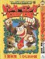 DKC GCI - CoroCoro Manga 1.jpg