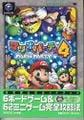 Mario Party 4 Shogakukan.jpg