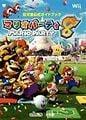 Mario Party 8 Shogakukan.jpg