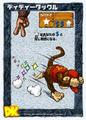 DKC CGI Card - Throw Diddy.png