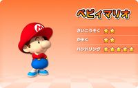 MKAGPDX Baby Mario artwork.jpg