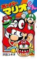 Super Mario-Kun 55 cover
