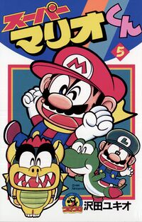 Super Mario-Kun #5