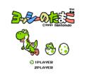 Yoshi NES Japan Title Screen.png